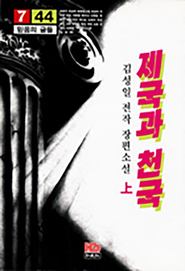 [eBook]제국과 천국 상
