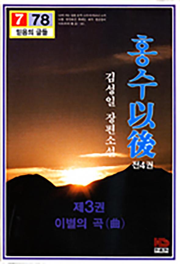 [eBook]홍수 이후 Ⅲ