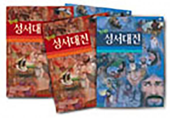 만화 성서대전 (전4권)-세트