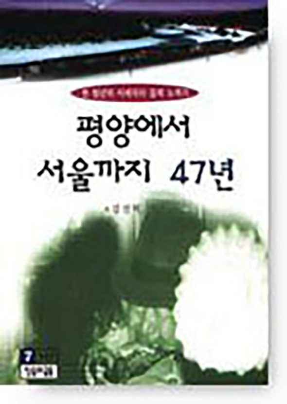 평양에서 서울까지 47년