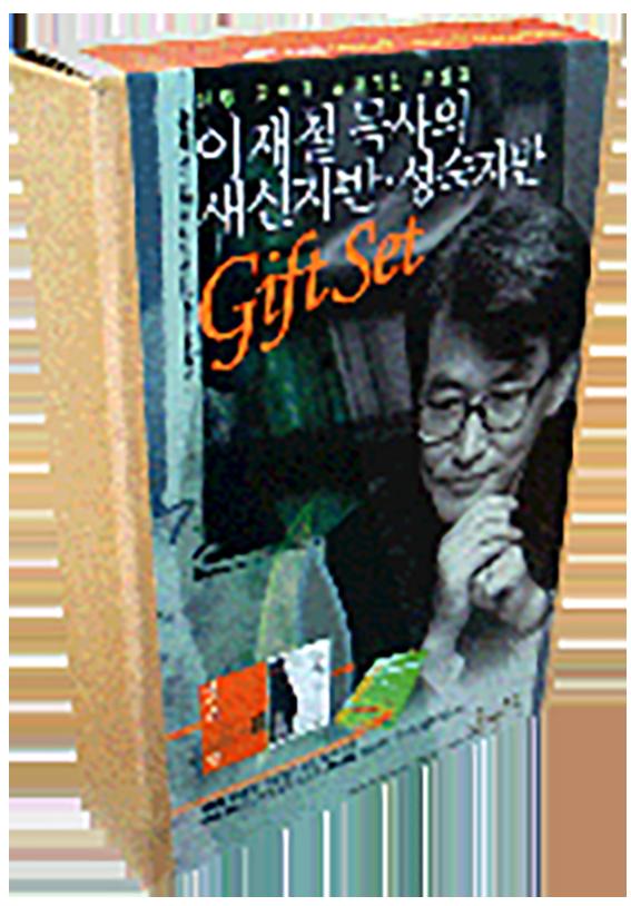 새신자반 성숙자반 Gift Set(10% 할인)