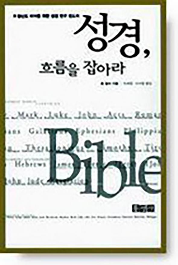 성경, 흐름을 잡아라