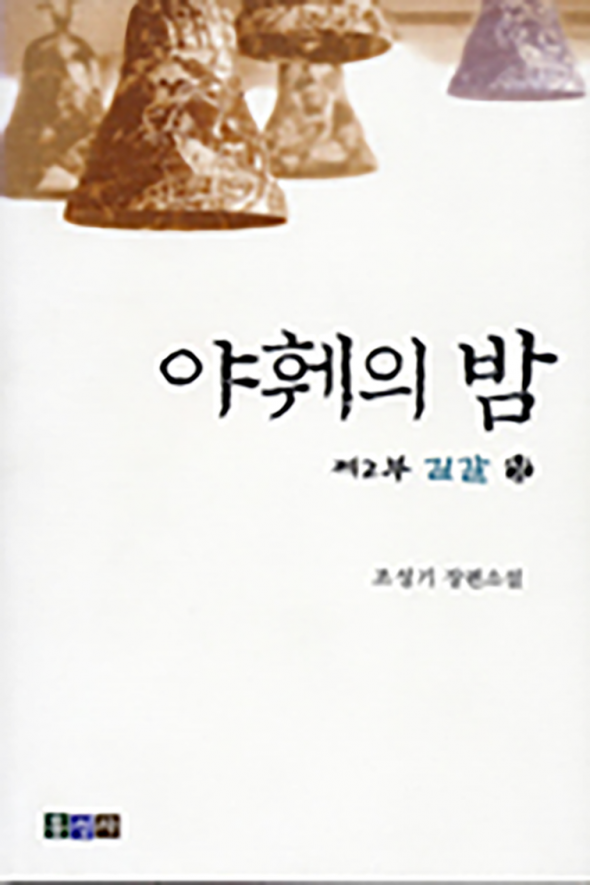 야훼의 밤 – 제2부 길갈 (상)