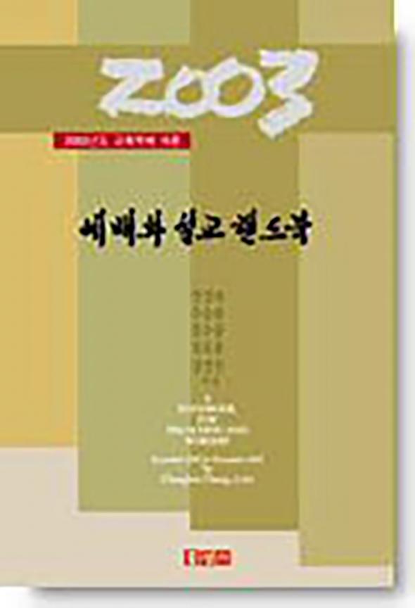 2003년도 교회력에 따른 예배와 설교 핸드북