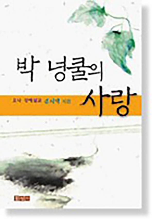 박 넝쿨의 사랑 – 요나