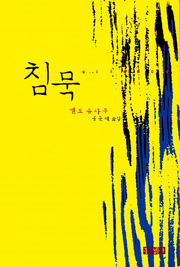 침묵(沈默)-보급판