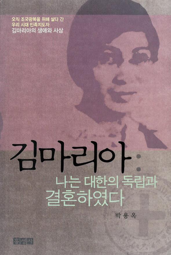[eBook]김마리아
