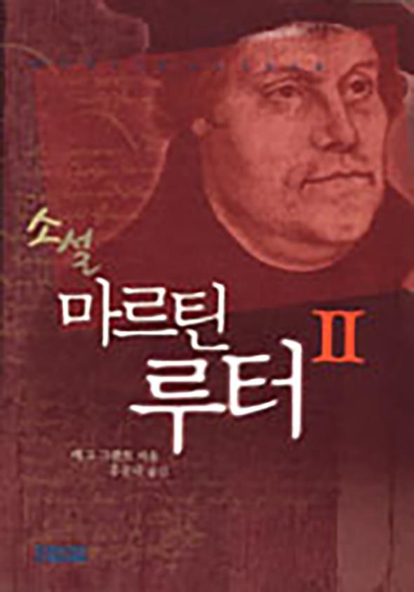 소설 마르틴 루터 (Storm) Ⅱ