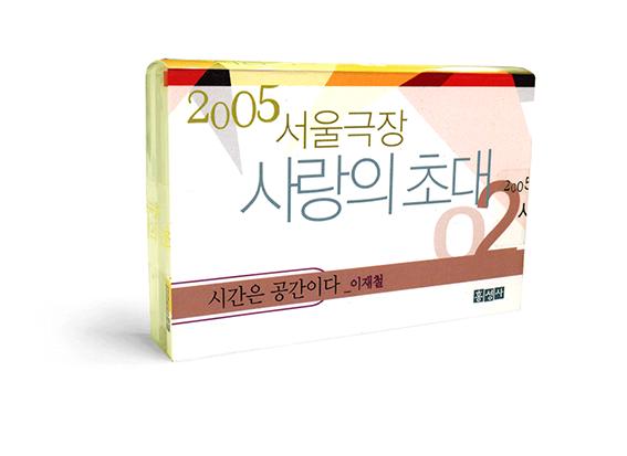 2005 서울극장 사랑의 초대2-시간은 공간이다.