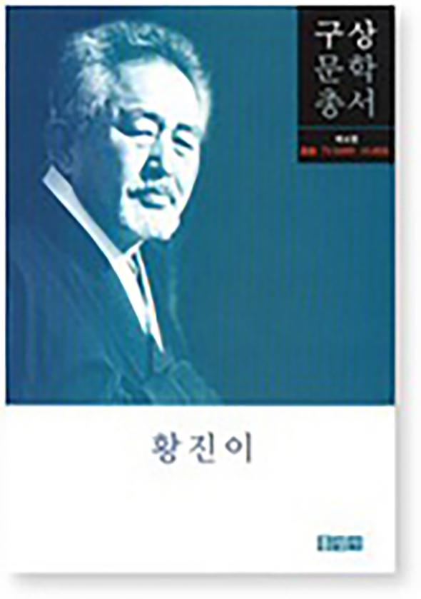 구상문학총서 제4권 戱曲·TV드라마ㆍ시나리오 황진이