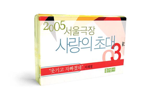 """2005 서울극장 사랑의 초대3-""""웃기고 자빠졌네"""""""