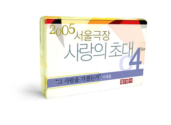 """2005 서울극장 사랑의 초대4-""""그 사람을 가졌는가?"""