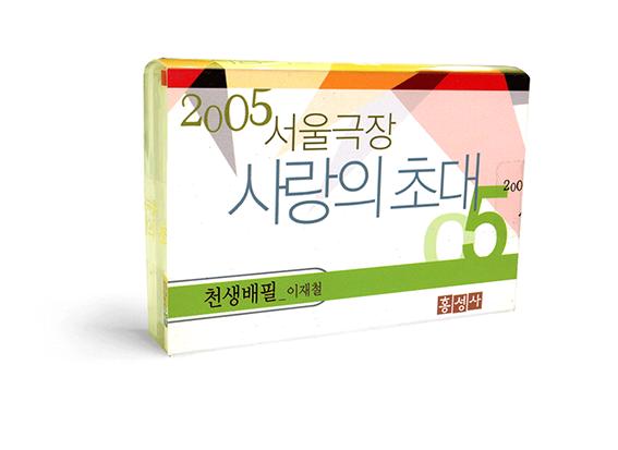 2005 서울극장 사랑의 초대5-천생배필