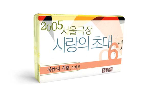 2005 서울극장 사랑의 초대6-성(性)의 격(格)