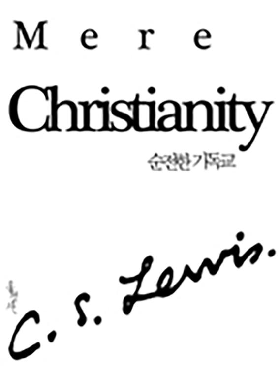 순전한 기독교(보급판)