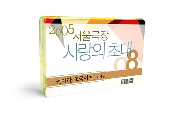 """2005 서울극장 사랑의 초대8-""""울어라, 조국이여"""""""