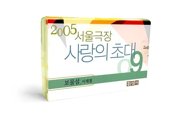 2005 서울극장 사랑의 초대9-보물섬