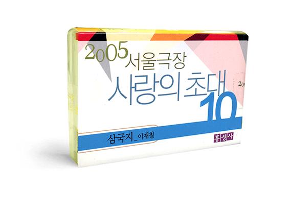 2005 서울극장 사랑의 초대10-삼국지