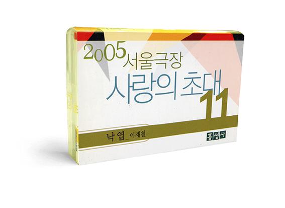 2005 서울극장 사랑의 초대11-낙엽