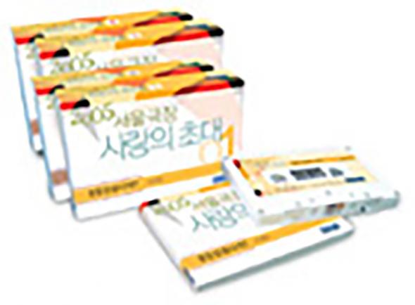2005 서울극장 사랑의 초대-세트