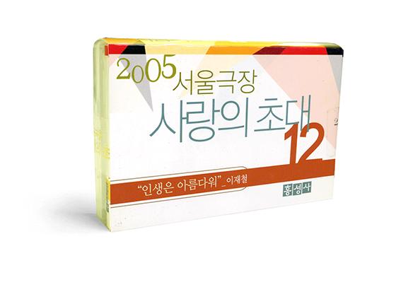 """2005 서울극장 사랑의 초대12-""""인생은 아름다워"""""""