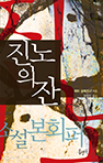 진노의 잔_소설 본회퍼