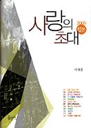 [eBook]사랑의 초대 2005 합본