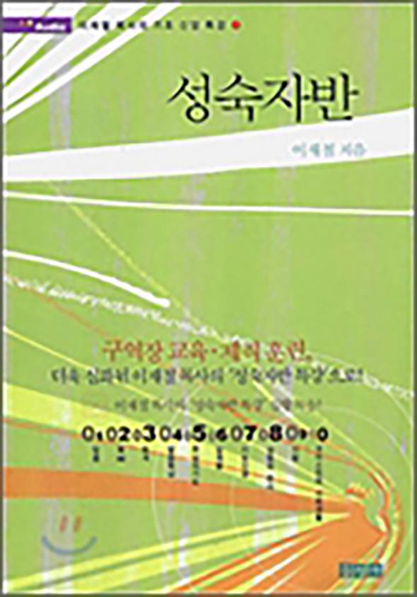 오디오 성숙자반-이재철 목사의 기초 신앙 특강 2