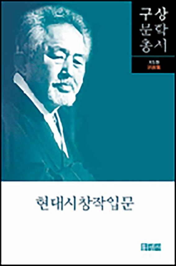 구상문학총서 제5권 詩論集 현대시창작입문