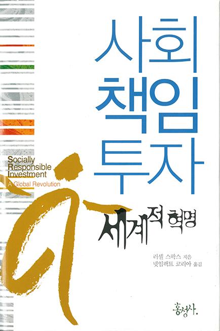 사회책임투자, 세계적 혁명