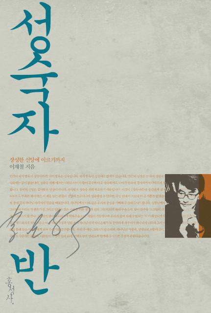 [eBook]성숙자반