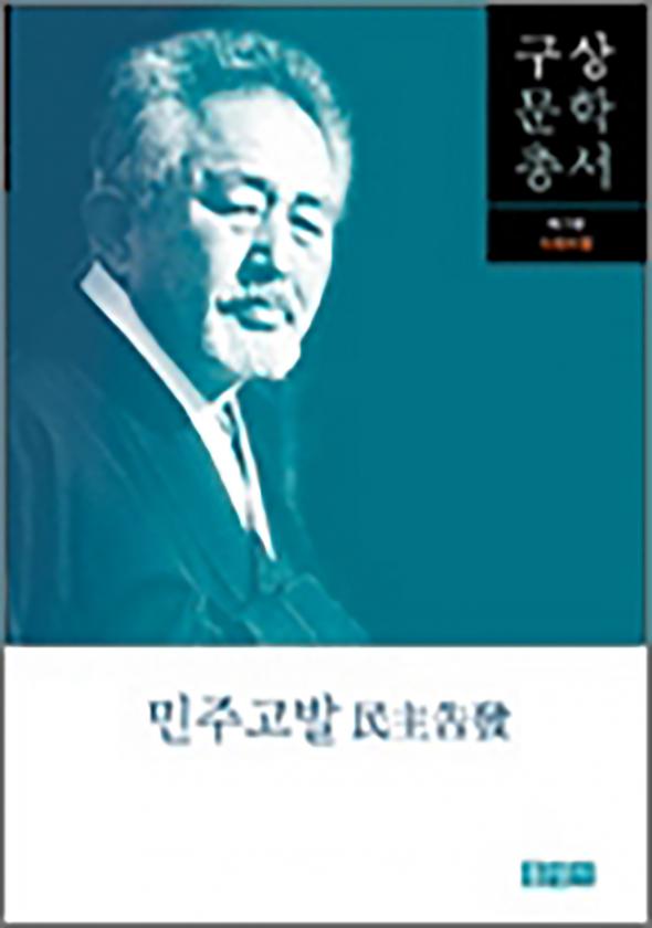 구상문학총서 제7권 사회비평 민주고발