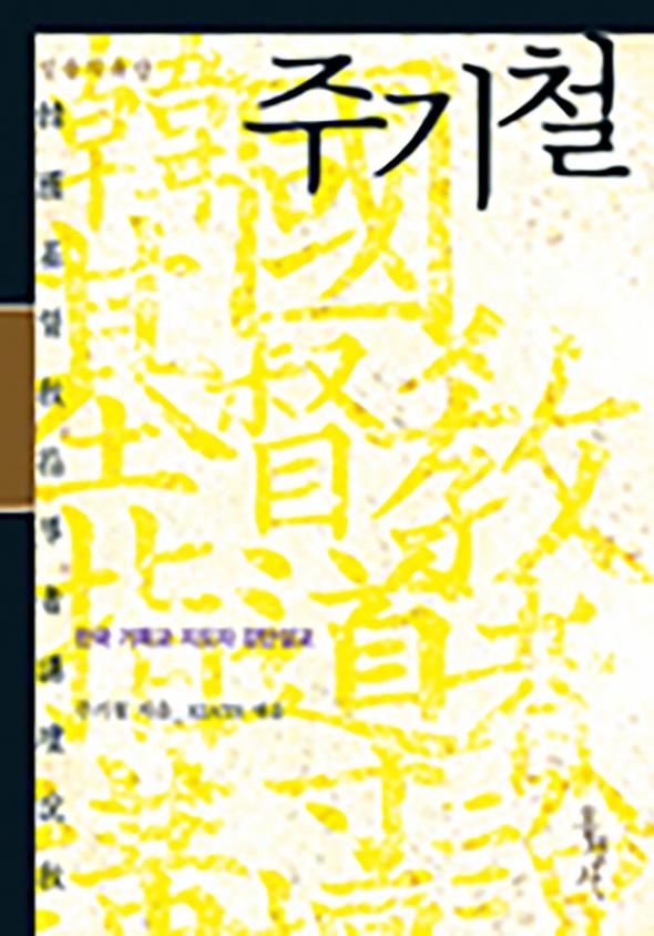 한국 기독교 지도자 강단설교 주기철