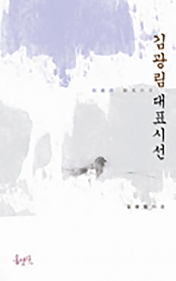 김광림 대표시선 四國語-韓 英 中 日