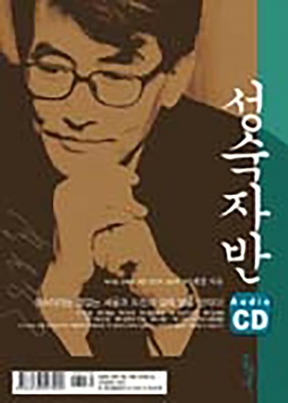 오디오 성숙자반 CD