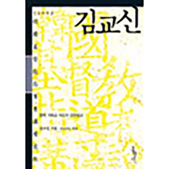 한국 기독교 지도자 강단설교 김교신