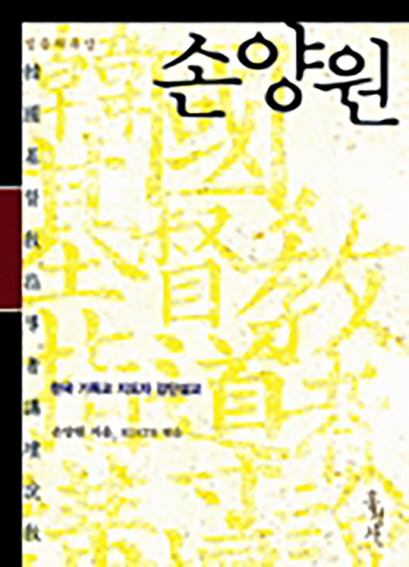 한국 기독교 지도자 강단설교-손양원