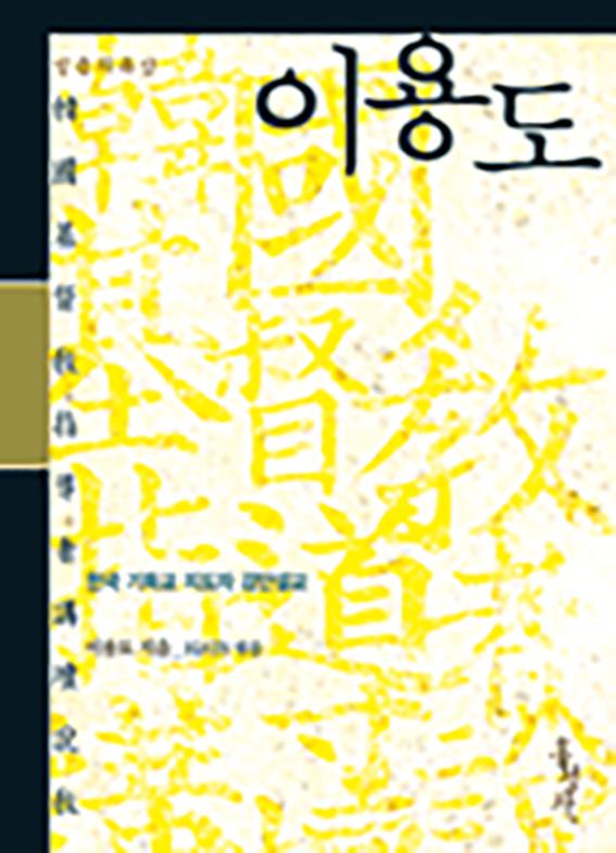 한국 기독교 지도자 강단설교-이용도