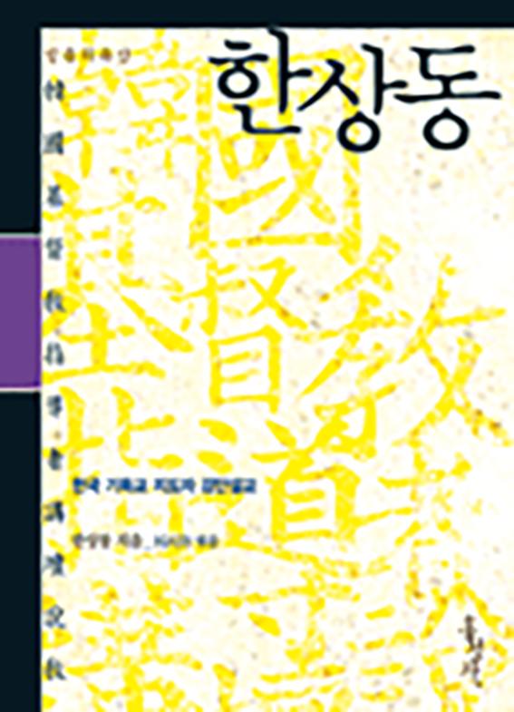 한국 기독교 지도자 강단설교-한상동