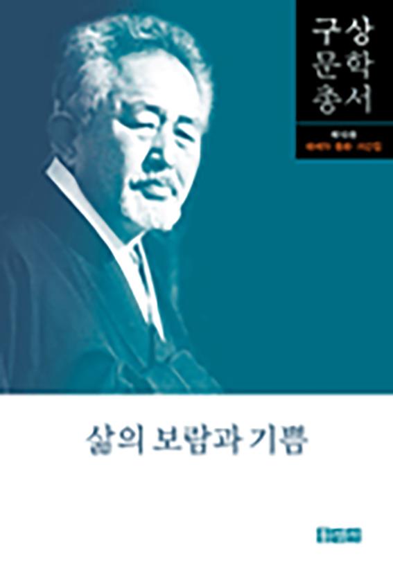 구상문학총서 제10권 삶의 보람과 기쁨