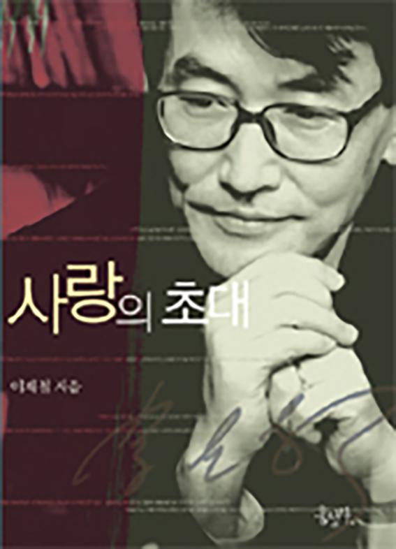 사랑의 초대 (미니북)