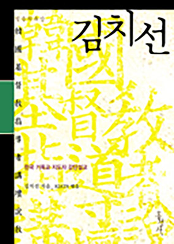 한국 기독교 지도자 강단설교 김치선