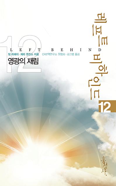[eBook]레프트 비하인드 12 – 영광의 재림