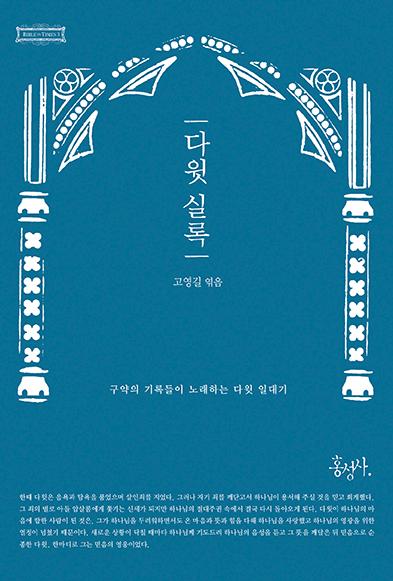 [eBook]다윗 실록
