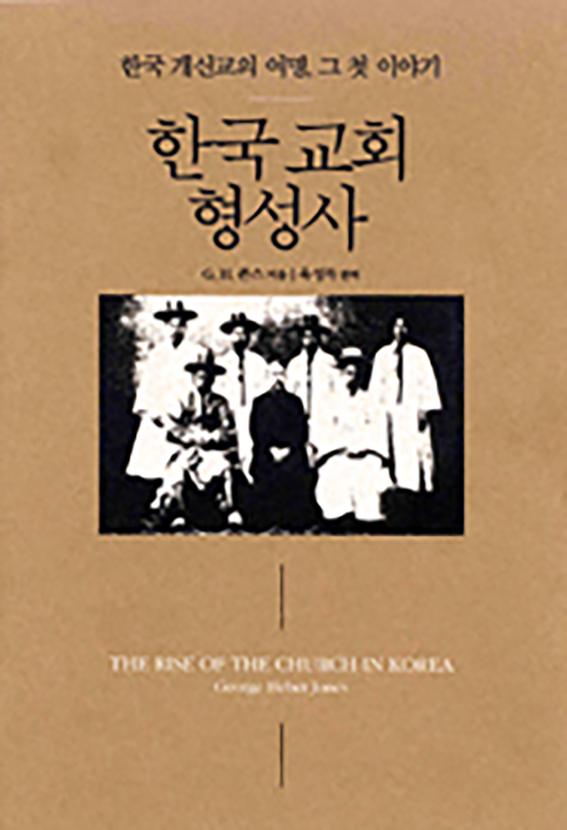 [eBook]한국 교회 형성사