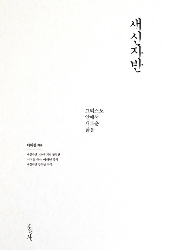 새신자반 100쇄 기념 한정판