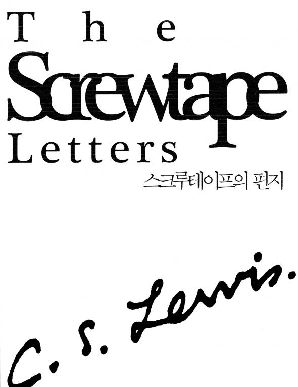 스크루테이프의 편지(보급판)