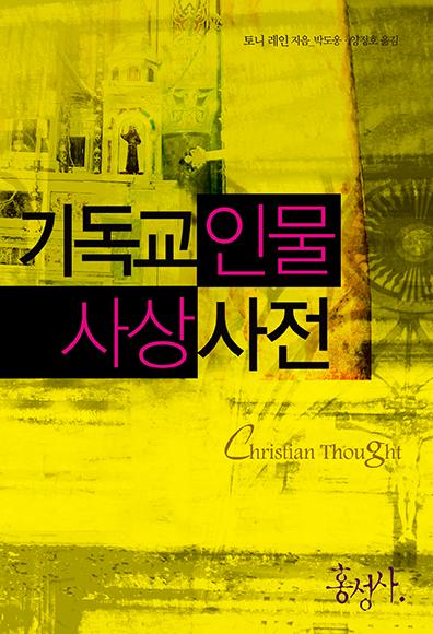 기독교 인물ㆍ사상 사전