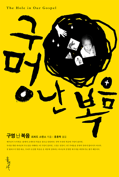 [eBook]구멍 난 복음