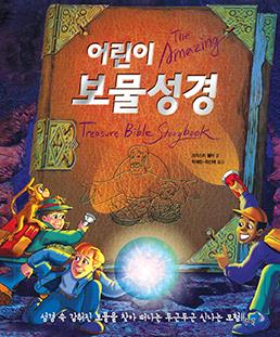 어린이 보물성경